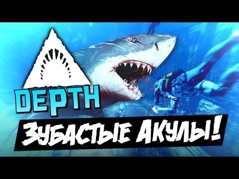 DEPTH - Зубастые акулы! (16+)