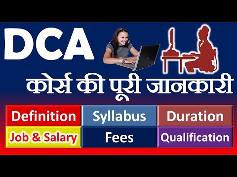 DCA kya hai/ What is DCA/ DCA Course me kya kya sikhaya jata hai