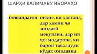 The series of video lecture aimed to develop proficiency in Tajik langauge studies.
