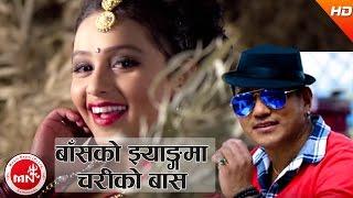 Baas Ko Jhyangma Chariko Baasa - Ramji Khand & Nirmala Thapa Magar   Ft.Karishma