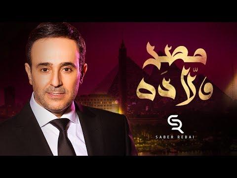"""صابر الرباعي يغني """"مصر ولادة"""""""