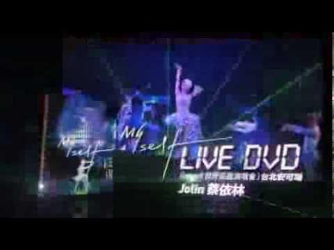 蔡依林 Jolin Tsai - Myself 世界巡迴演唱會 Live DVD 15秒發片CF