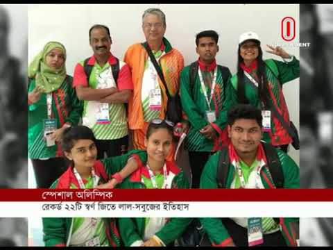Special Olympic (21-03-2019) Courtesy: Independent TV