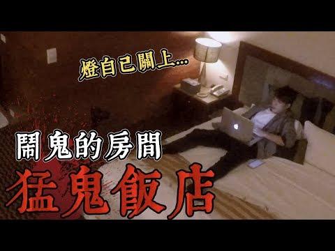 【都市傳說】猛鬼飯店2XX號房!鬼屋住一晚!燈竟然自己關閉!(上)(王狗