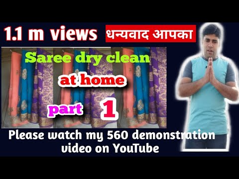 tips for how to Saree dry clean at home part 1 Hindi. Search result youtube video dry cleaning at home in hindi