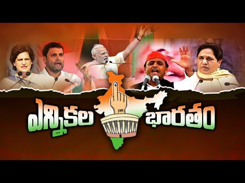 The Fourth Estate | 2019 Indian general election - 1st May 2019