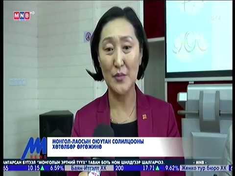 Монгол - Лаосын оюутан солилцооны хөтөлбөр өргөжинө
