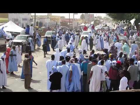 بالفيديو.. فعاليات زيارة بيرام ولد اعبيدي لمدينة تكنت