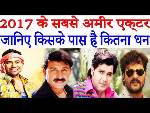Video 2017 के सबसे अमीर एक्टर जानिए किसके पास है कितना धन | Richest Bhojpuri Actots download in MP3, 3GP, MP4, WEBM, AVI, FLV January 2017