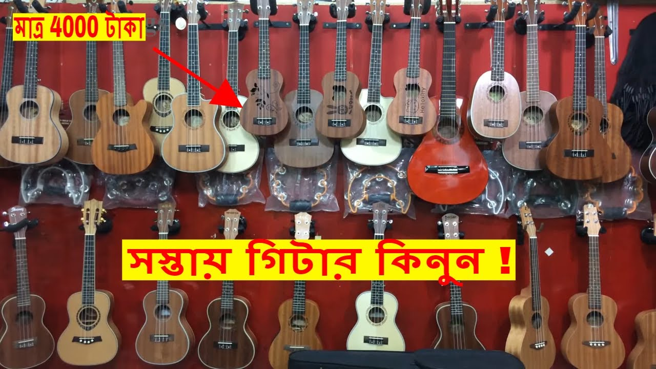 Best Guitar Shop In Dhaka 🎸 Buy Ukulele/Acoustic guitar Cheap Price 2018 💥 NabenVlogs