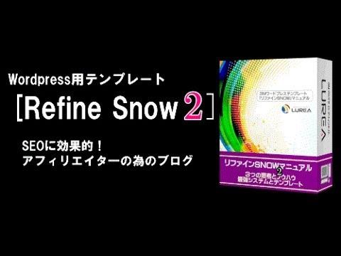 wordpress専用テンプレート「Refine snow 2 」をLUREA購入者ページからダウンロードする方法
