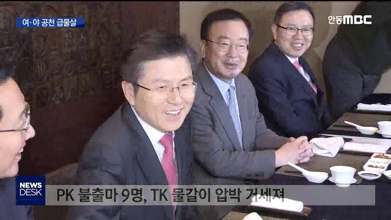 R]조여오는 한국당 TK..민주당은 경북 7곳 공천 확정