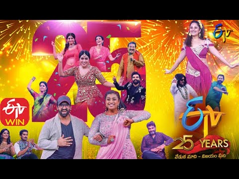 ETV 25 Years Celebrations   Special Event   30th August 2020   Full Episode   ETV Telugu