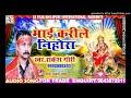 #2018 का सुपर हिट देवी गीत Rakesh girika Maai karile nihora#