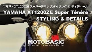 9. XT1200ZE スーパーテ�レ (ヤマ�/2014) スタイリング&ディティール YAMAHA XT1200ZE Super Tenere (2014) Styling & Details