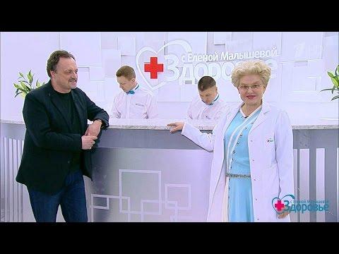 Здоровье. Выпуск от05.02.2017