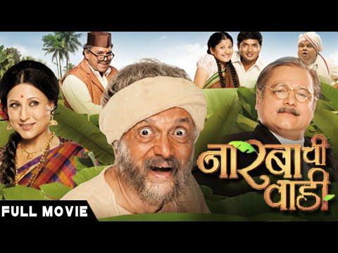 Video Narbachi Wadi (2013) | Full Marathi Movie | Dilip Prabhavalkar, Manoj Joshi, Kishori Shahane download in MP3, 3GP, MP4, WEBM, AVI, FLV January 2017