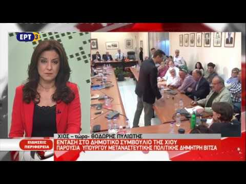 ΄Ενταση στο δημ.συμβούλιο της Χίου παρουσία του Υπουργού Μεταναστευτικής Πολιτικής Δημήτρη Βίτσα