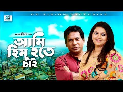 Ami Himu Hote Chai | Moshararaf Karim | Richi Solaiman | Bangla New Natok | CD Vision