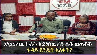 Ethiopia: ሁለቱ ተአምረኛ ሴት ወጣቶች እንዴት አለፉት? አስታራቂ በምንተስኖት ይልማ