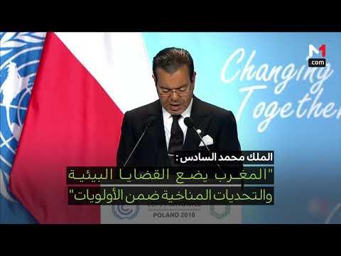 المؤتمر الأممي حول التغيرات المناخية (كوب 24) .. حضور مغربي قوي