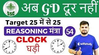 8:00 PM - SSC GD 2018 | Reasoning by Deepak Sir | Clock