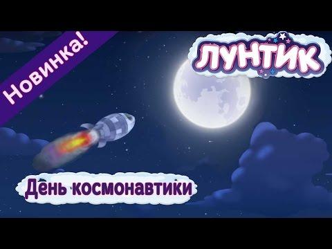 Лунтик - 488 серия✨ День космонавтики 🚀 Новая серия 2017 года!✨ (видео)