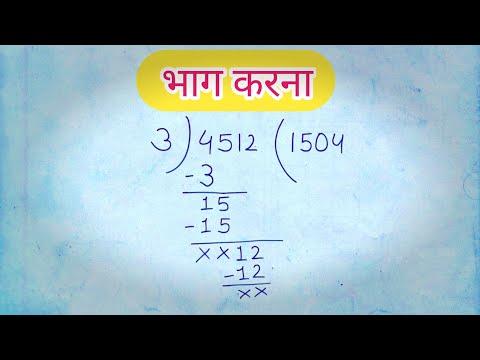 भाग करने का आसान तरीका | bhag kaise karen in hindi | bhag karna