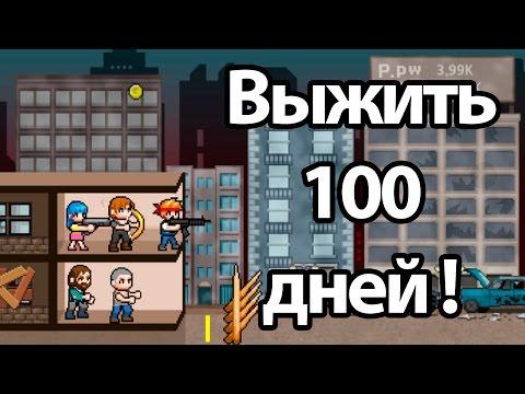 Выжить 100 дней ! ( 100 DAYS )