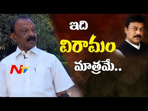 Raghu Veera Reddy Reveals About Chiranjeevi's Political Plan || Congress Party || NTV (видео)