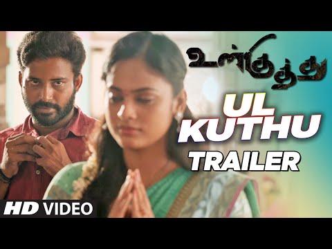 UlKuthu - Movie Trailer Image