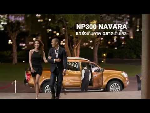 โฆษณา Nissan NP300 Navara ใหม่ แกร่งเกินคาด ฉลาดเกินใคร TVC Thailand