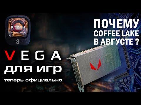 Coffee Lake 8700К - первый кандидат в игровой ПК и RX Vega: цены ниже - моделей больше.