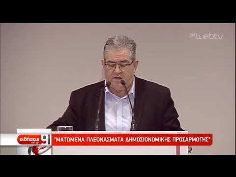 Δ. Κουτσούμπας: Ματωμένα πλεονάσματα δημοσιονομικής προσαρμογής | 6/2/2019 | ΕΡΤ