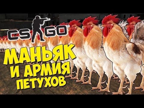 МАНЬЯК И АРМИЯ ПЕТУХОВ - CS:GO Прятки (КС ГО Маньяк)