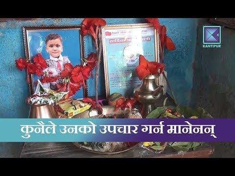 (Kantipur Samachar | सर्प दंशकाको उपचार नपाएका कारण... 3 minutes, 21 seconds.)