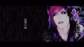 """篠突く雨 """"追憶の雨"""" (Official Music Video)"""