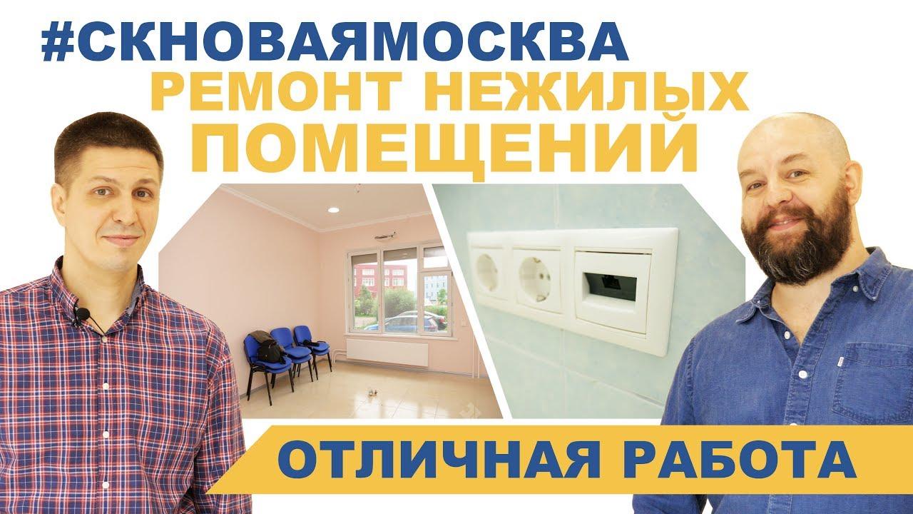 Видеоотзыв Ремонт нежилого помещения от СК Новая Москва