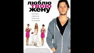 Nonton                                           2013  The Right Kind Of Wrong  Hd Film Subtitle Indonesia Streaming Movie Download