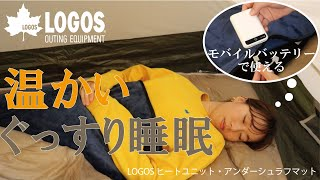 【33秒超短動画】LOGOS ヒートユニット・アンダーシュラフマット