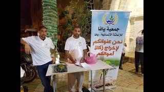 جمعية يافا
