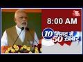 10 Minute 50 Khabrie: There Should Be No Discrimination, Says PM Narendra Modi In Fatehpur