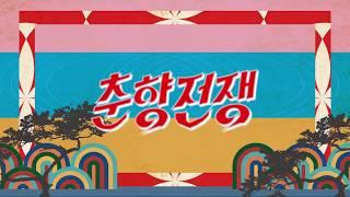 2019 정동극장 창작ing <br><춘향전쟁> 1차 스팟  영상 썸네일