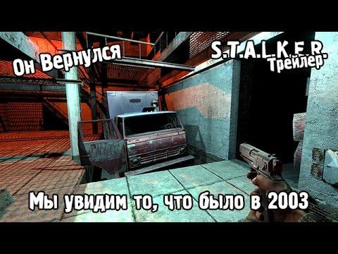 S.T.A.L.K.E.R. Oblivion Lost 2016