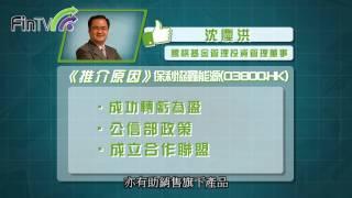 【股薦】20140903 保利協鑫能源 (03800.HK)