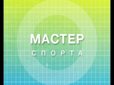 Мастер спорта 14.06.2018 - DomaVideo.Ru