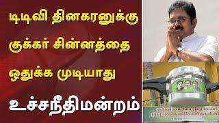 குக்கர் சின்னத்தை ஒதுக்க உச்சநீதிமன்றம் மறுப்பு | TTV Dinakaran | Cooker Symbol Case | AMMK | ADMK