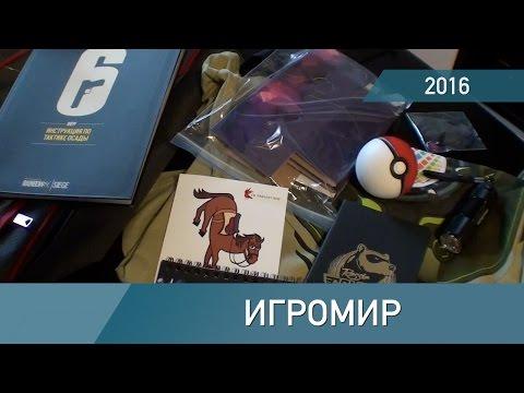Игромир 2016. Подарки для VIP (содержимое рюкзака)