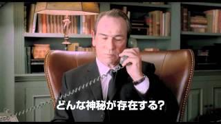 『メン・イン・ブラック3』予告編
