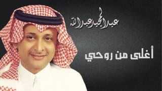 أغلى من روحي - عبدالمجيد عبدالله | 2007